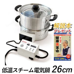 【bcl】平山式 低温スチーム電気鍋 26cm|esmile-y