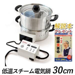 【bcl】平山式 低温スチーム電気鍋 30cm|esmile-y