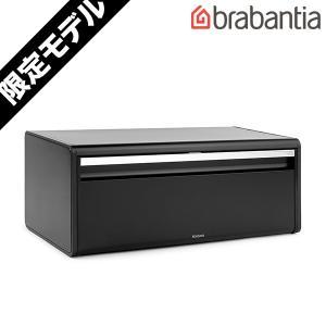 【brabantia】 ブラバンシア ブレッドビン フォールフロント [マットブラック] FALL FRONT BREAD BIN - MATT BLACK|esmile-y