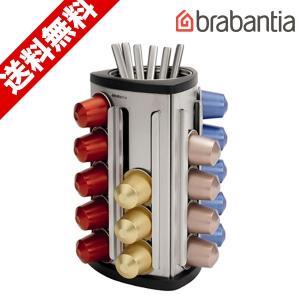 【brabantia】 ブラバンシア コーヒーカプセルディスペンサー|esmile-y