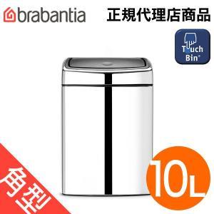 【brabantia】 ブラバンシア タッチビン 10L(角型/レクタングラー) [クローム] - TOUCH BIN, 10 LITRE - BRILLIANT STEEL|esmile-y