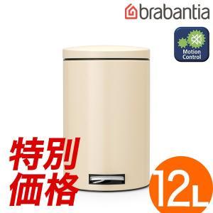 【特価】【brabantia】 ブラバンシア ペダルビン 12L [アーモンド] - PEDAL BIN SILENT, 12 LITRE - ALMOND|esmile-y