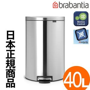 【brabantia】 ブラバンシア ペダルビン フラットバック 40L [FPPマット] - FLATBACK+, 40 LITRE - MATT STEEL FINGERPRINT PROOF|esmile-y