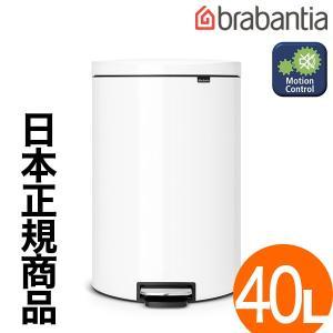 【brabantia】 ブラバンシア ペダルビン フラットバック 40L [ホワイト] - FLATBACK+, 40 LITRE - WHITE|esmile-y