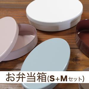 【倉敷意匠計画室】 楕円のほうろうお弁当箱(S+Mセット)|esmile-y
