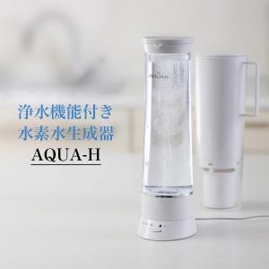 [交換カートリッジプレゼント] AQUA-H 浄水機能付水素水生成器|esmile-y