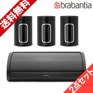 【ブラバンシア ブラック 特別2点セット】 ブレッドビン ロールトップ×1+キャニスター1.4L×3(ブラック)|esmile-y