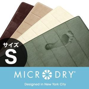 【MindsInSync】 マインドインシンク メモリーフォームバスマット (Sサイズ)- Memory foam bathmat S -|esmile-y