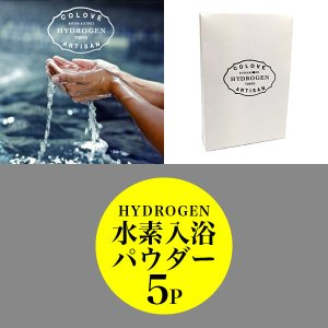 【HYDROGEN】 ハイドロジェン 水素入浴パウダー 5P|esmile-y