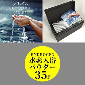 【HYDROGEN】 ハイドロジェン 水素入浴パウダー 35P|esmile-y