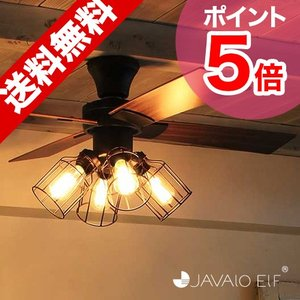 【JAVALO ELF】 ジャヴァロエルフ VINTAGE Collection シーリングファン [JE-CF001V]|esmile-y