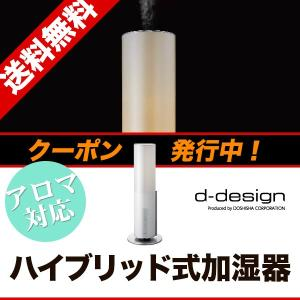 【mood】 ムード ハイブリッド式加湿器(ホワイト) [KMHR-702] esmile-y