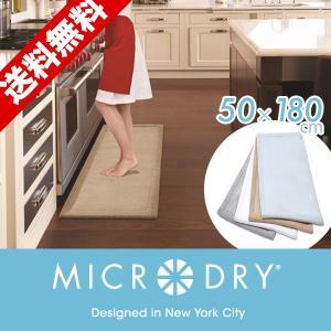 【MindsInSync】 マインドインシンク リブボーダー メモリーフォーム キッチンマット (50×180cm) - Lib Border Kitchen Mat -|esmile-y