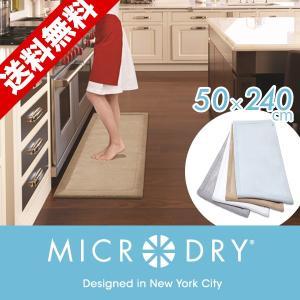 【MindsInSync】 マインドインシンク リブボーダー メモリーフォーム キッチンマット (50×240cm) - Lib Border Kitchen Mat -|esmile-y