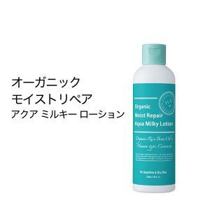 【made of Organics】 オーガニック モイストリペアアクア ミルキー ローション 200mL|esmile-y