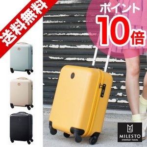 【MILESTO】ミレスト ハードキャリーキャビンサイズ (1〜2泊用)|esmile-y