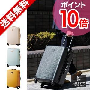 【MILESTO】ミレスト ハードキャリー 66Lサイズ (3〜6泊用)|esmile-y