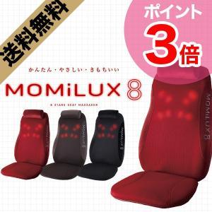 【MOMiLUX8】もみラックス8 - シートマッサージャー|esmile-y