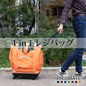 【PRISMATE】 プリズメイト 4 in 1 レジバッキャリー [PR-B001]|esmile-y