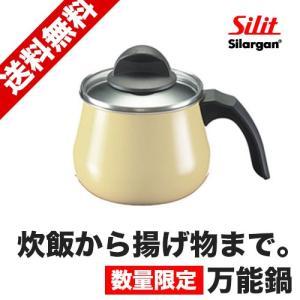【silit】 シリット ミルクポット14cm(ガラス蓋付き)|esmile-y
