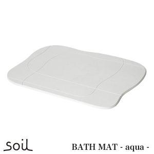 【soil】 ソイル バスマット アクア - BATH MAT aqua -|esmile-y
