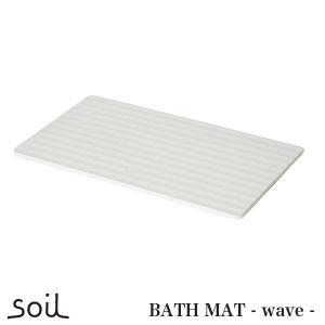 【soil】 ソイル バスマット ウェーブ - BATH MAT wave -|esmile-y