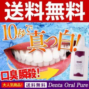 ホワイトニング 歯 白い歯 デンタルケア ヤニ汚れ 黄ばみ 口臭 デンタオーラルピュア 送料無料