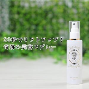 リフトアップ 引きしめ 化粧水 ミリーブリアン ハーバルリフティスプレー 公式 送料無料|esmile-yh
