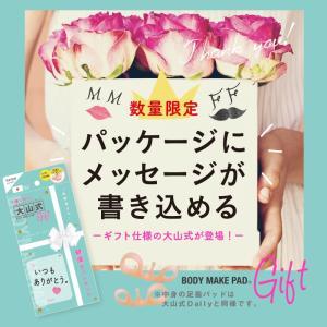 大切なあの人に健康をプレゼント☆ 大山式ボディメイクパッド 22〜28cm、硬度18度