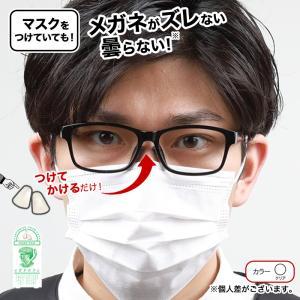 メガネズレ防止グッズ メガネのアレ 眼鏡 めがね 鼻パッド シリコン ずり落ち防止 鼻あて 高さ調節 公式 送料無料 メール便|esmile-yh