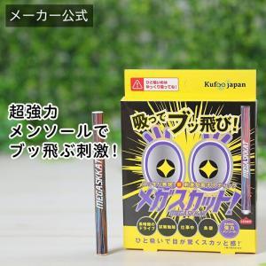 メガスカット 電子タバコ 電子スティック 禁煙 ニコチン0 タール0 化学物質0 水蒸気 超強力メンソール リキッド メール便 送料無料|esmile-yh