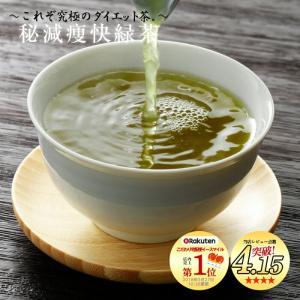 12種の茶葉を厳選☆秘減痩快緑茶(14包入り)ダイエット茶 無添加 デトックス むくみ 血行促進 メール便 送料無料 esmile-yh
