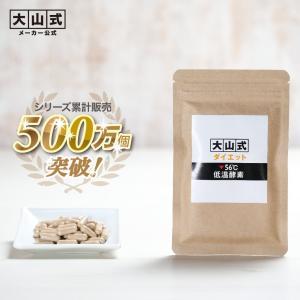 大山式ダイエット 56℃低温酵素 サプリメント|esmile-yh