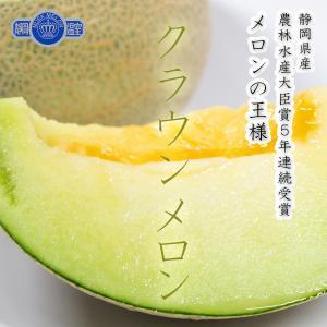 クラウンメロン 静岡県産 1玉 高級 果物 フルーツ 箱入り 豊洲 産直 esmile-yh