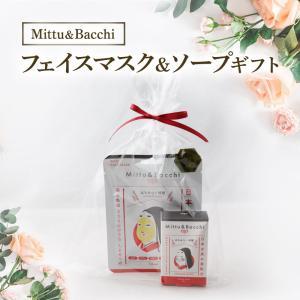 Mittu&Bacchiギフト リッチフェイスマスク フェイシャルソープ 贈り物 プレゼント フェイスケア|esmile-yh