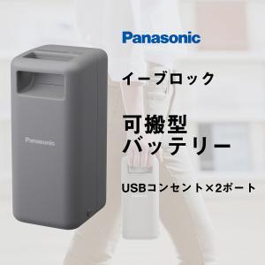 e-block イーブロック 可搬型バッテリー パナソニック 蓄電システム panasonic esndirect
