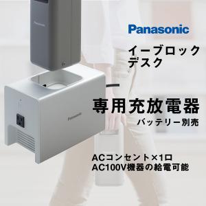 e-block イーブロックデスク 専用充放電器 パナソニック 蓄電システム panasonic PQEA103A バッテリー別売り esndirect