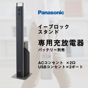 e-block イーブロックスタンド(専用充放電器) パナソニック 蓄電システム panasonic PQEB103A バッテリー別売り esndirect