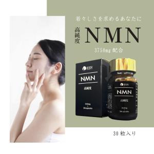 NMN サプリ 高純度 NMN3750 サプリメント 1粒312mg配合 1日1回30粒入り NAD 美容 ピュア|esndirect