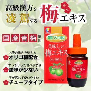 梅エキス  オリゴ糖入り クエン酸 国産梅使用 国産こだわり製法 美味しい梅エキス130g esndirect