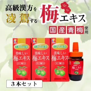 梅エキス オリゴ糖入り クエン酸 国産梅使用 国産こだわり製法 美味しい梅エキス130g 3本セット esndirect