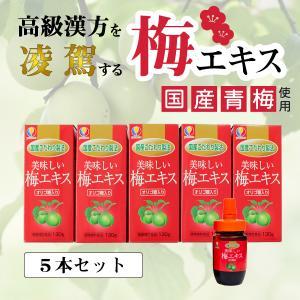梅エキス オリゴ糖入り クエン酸 国産梅使用 国産こだわり製法 美味しい梅エキス130g 5本セット esndirect