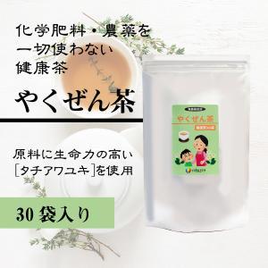 お茶 やくぜん茶 ビデンスピローサ タチアワユキ  4.3g × 30袋 esndirect