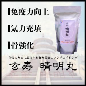 玄寿 晴明丸 120g(2g×60包) esndirect