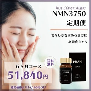 NMN定期便 サプリ 高純度 NMN3750 サプリメント 1粒312mg配合 1日1回30粒入り 美容 ピュア esndirect