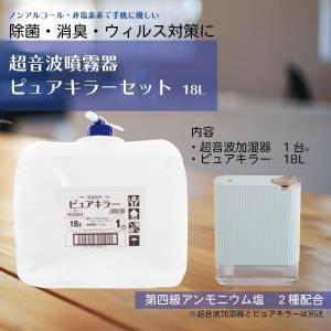 逆性石鹸型除菌液 第四級アンモニウム塩2種配合 除菌 消臭 ウイルス対策 噴霧器補充液セット18L|esndirect