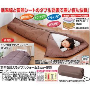 2way寝袋 羽毛を超える2way寝袋BR  毛布 寝袋 楽々収納 アウトドア 自宅用|esndirect