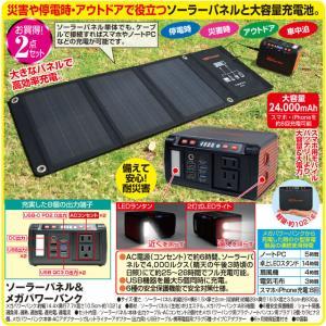 ソーラーパネル&メガパワーバンク 自家発電 アウトドア 災害 充電池|esndirect