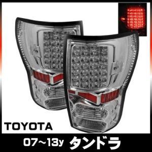 トヨタ タンドラ パーツ LEDテールランプ テールライト  クロームモデル|esound