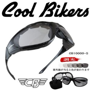 調光サングラス クールバイカーズ CB10000-5 調光レンズ バイク|esound